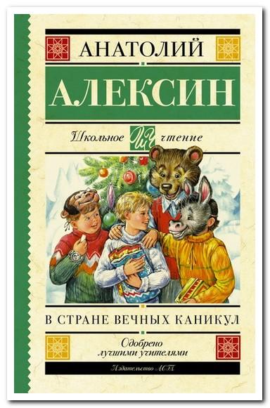 Алексин В стране вечных каникул / Школьное чтение