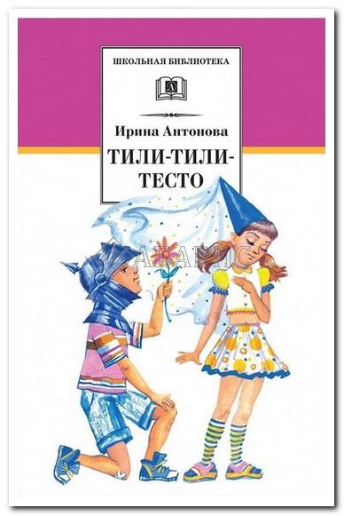 Антонова Тили-тили-тесто / Школьная Библиотека
