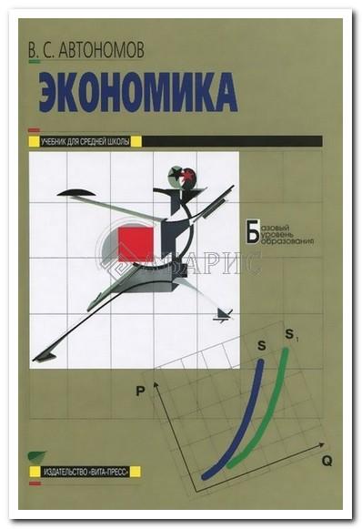 Автономов 10-11 Класс Учебник Введение в экономику (базовый уровень)
