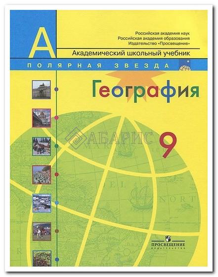 География. 9 класс. Каталог издательства «просвещение».