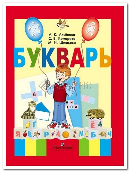 Аксенова Букварь 1 Класс Учебник (8 вид)