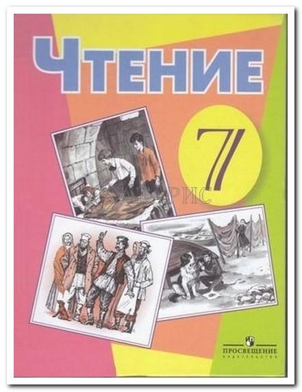 Аксенова Литературное чтение 7 Класс Учебник 8 вид