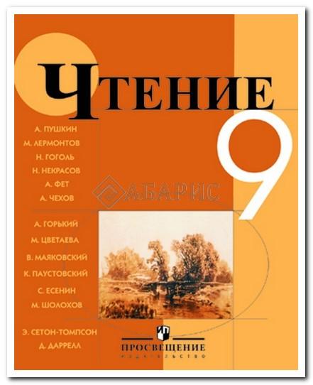 Аксенова Литературное чтение 9 Класс Учебник /Коррекционная школа (8 вид)