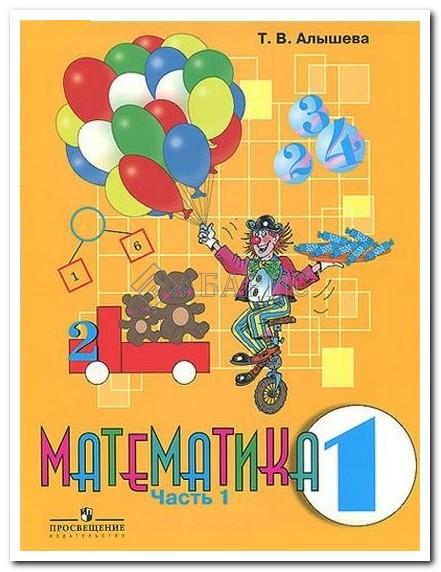 Иллюстрация 11 из 16 для математика. 1 класс. Учебник для спец.