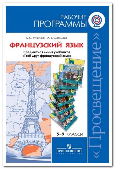 Учебник Французский язык 6 класс Кулигина Щепилова читать онлайн