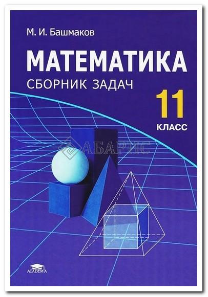 математика задачник решебник башмакова