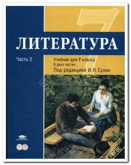 8 рыжкова гуйс класс по литературе гдз