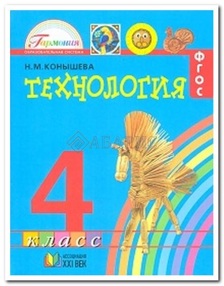 технология 4 класс учебник конышева