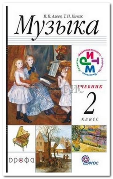 Алеев (Ритм) Музыка 2 Класс Учебник (комплект из двух частей с диском) (ФГОС)