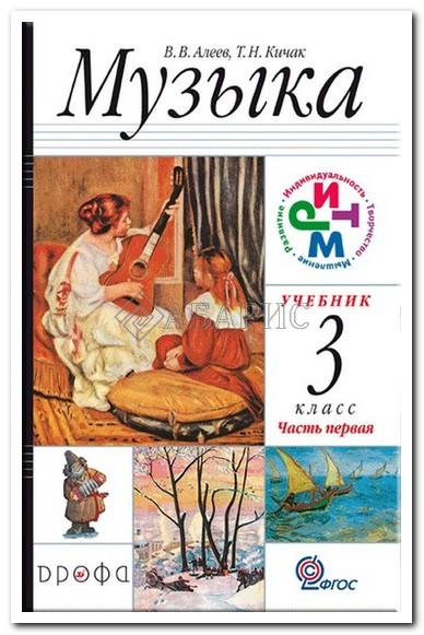 Алеев (Ритм) Музыка 3 Класс Учебник (комплект из двух частей с диском) (ФГОС)