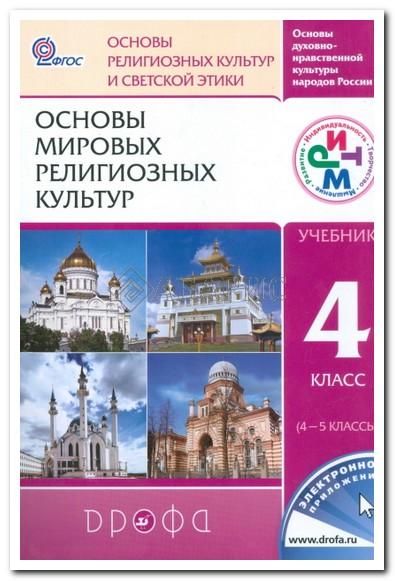 Амиров (Ритм) Основы мировых религиозных культур 4-5 Класс Учебник (ФГОС)