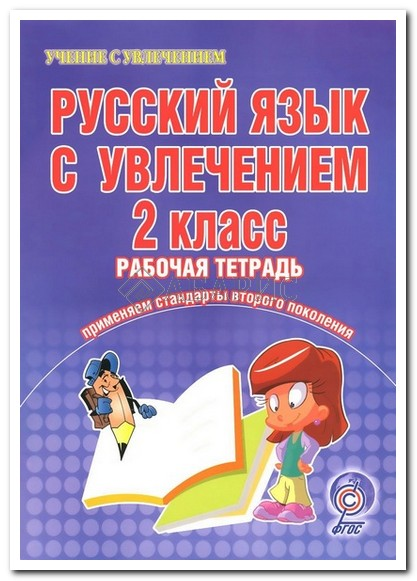 Агапова Русский язык с увлечением 2 Класс Рабочая тетрадь (ФГОС) / Учение с увлечением