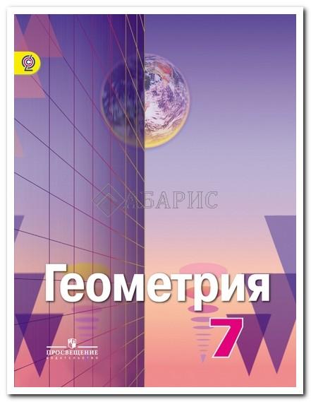 Александров Геометрия 7 Класс Учебник (ФГОС)