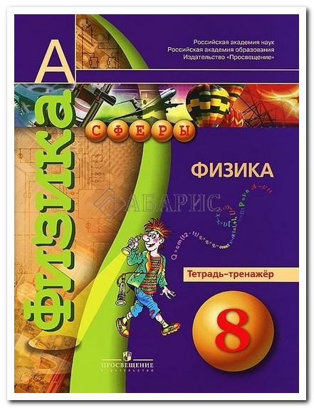 Физика 7 Тетрадь практикум Сферы Белага