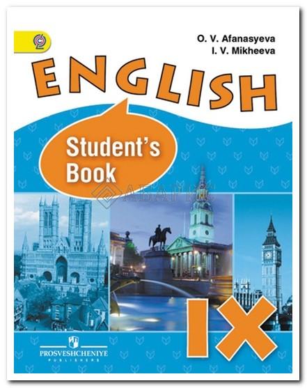Афанасьева Английский язык 9 класс Учебник (ФГОС)