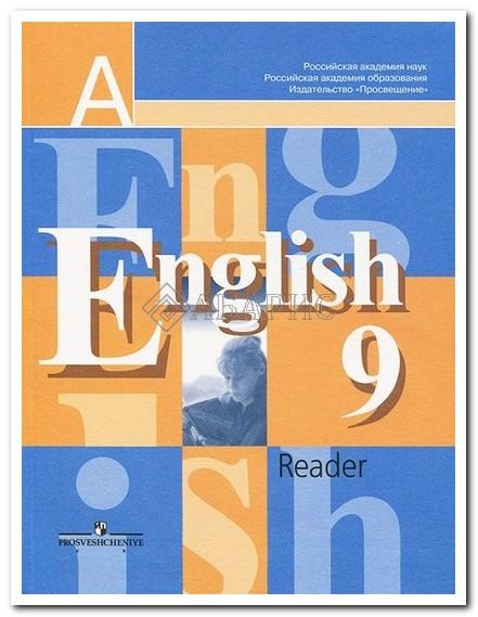 Учебник rainbow english 9 класс