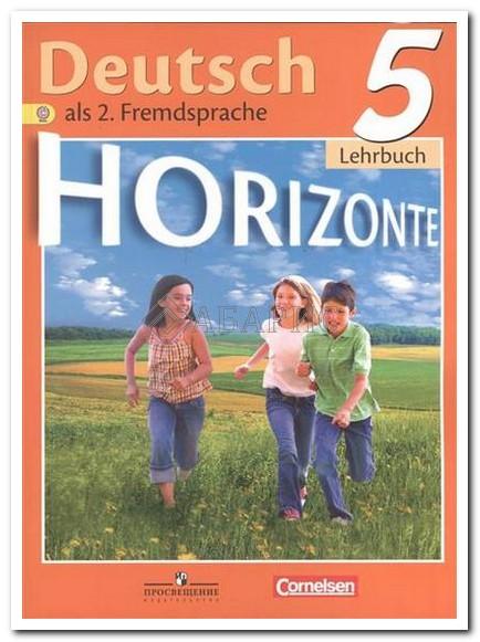 Аверин (Горизонты) Немецкий язык 5 Класс Учебник Lehrbuch (2-й иностранный язык) (ФГОС)