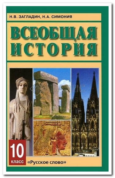 ГДЗ по Истории 10 класс Н. В. Загладин, Н. А. Симония