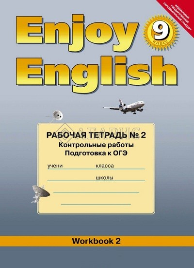 Решебник для рабочий тетради english enjoy 9