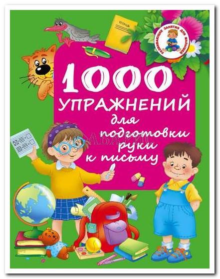 1000 упражнений Готовим руку к письму Развивающие занятия для малышей