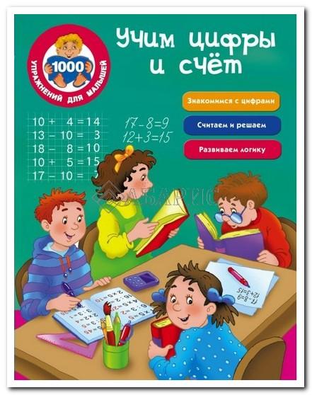 1000 упражнений Учим цифры и счет Развивающие занятия для малышей