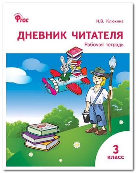Гдз читательский дневник 3 класс буряк ответы - закачан свежий дистрибутив