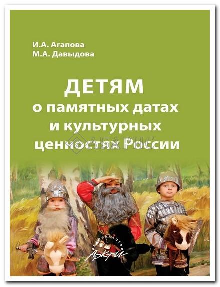 Агапова Детям о памятных датах и культурных ценностях России