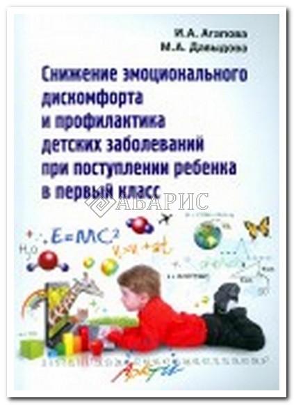 Агапова Снижение эмоционального дискомфорта и профилактика детских заболеваний при поступлении ребенка в 1 классе
