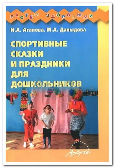 Агапова Спортивные сказки и праздники для дошкольников