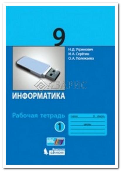 Учебник по информатике 9 класс : Угринович Н.Д.