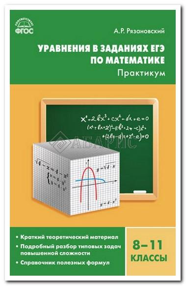Алгебра Уравнения в заданиях ЕГЭ по математике Практикум 8-11 классы (ФГОС)