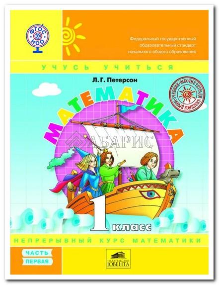 Петерсон Математика 1 класс Учебник-тетрадь ()в комплекте из терёх частей) (ФГОС)