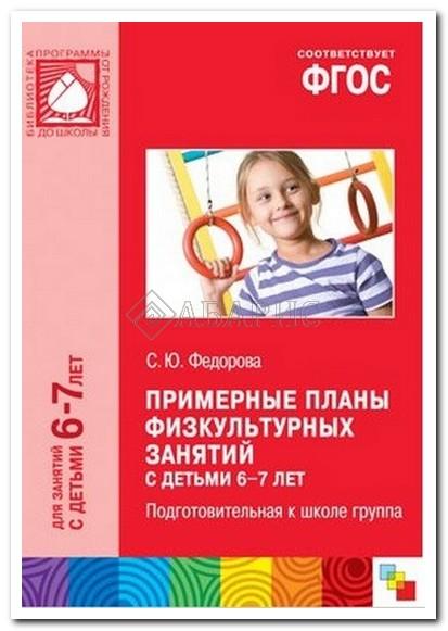 6-7 лет Примерные планы физкультурных занятий с детьми (ФГОС)
