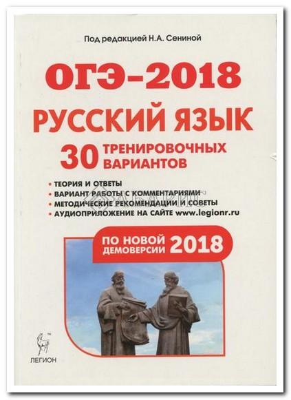 вариант по русскому языку 2017