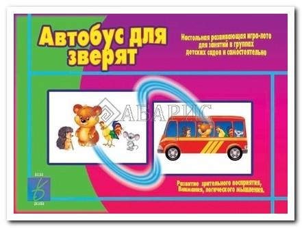 Автобус для зверят / Настольно-печатные дидактические игры в папке
