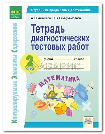 Акакиева Математика 2 кл. Тетрадь диагностичнских тестовых работ (ФГОС)