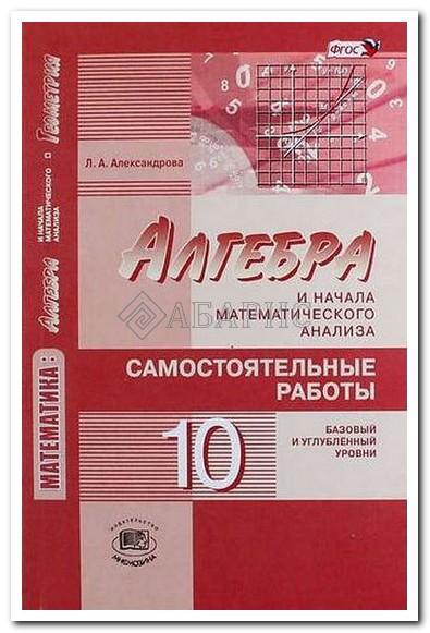 Александрова Алгебра 10 Класс Самостоятельные работы (Базовый и углубленный уровень)