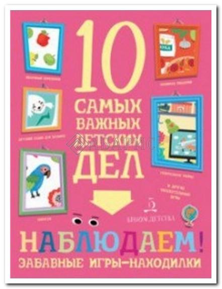 Агапина Наблюдаем Забавные игры-находилки 10 самых важных детских дел 4+