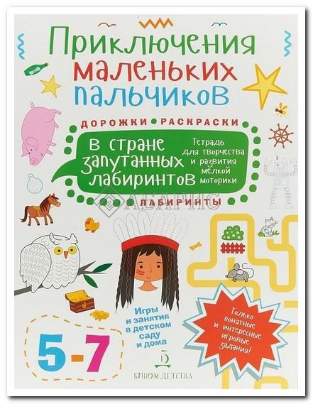Агапина Приключения маленьких пальчиков в стране запутанных лабиринтов Тетрадь 5-7 лет
