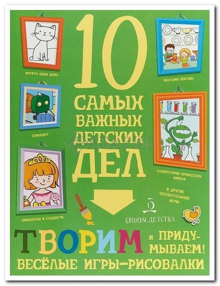 Агапина Творим и придумываем Весёлые игры-рисовалки 10 самых важных детских дел
