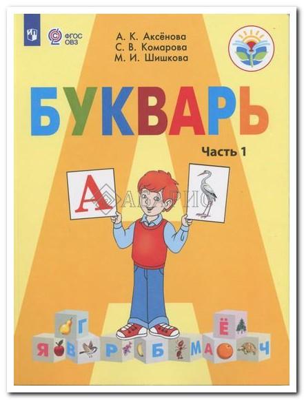 Аксенова Букварь 1 класс (в комплекте из двух частей) (ФГОС)