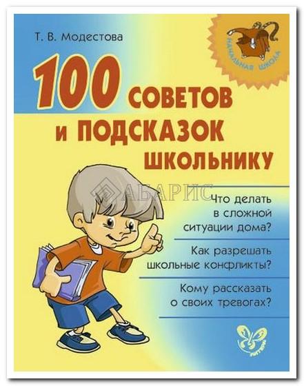 100 советов и подсказок школьников / Начальная школа