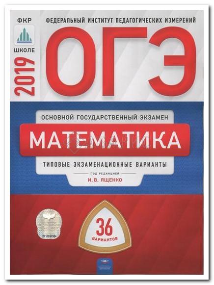 Ященко ОГЭ 2018 Математика 36 вариантов Типовые экзаменационные варианты / ОГЭ 2018. ФИПИ - школе