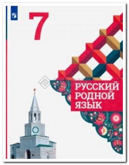 Александрова Русский родной язык 7 класс. Учебное пособие