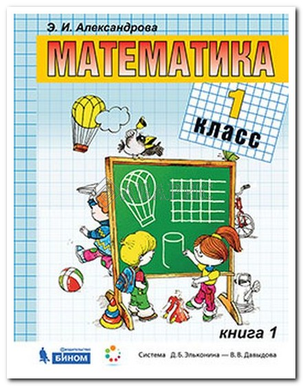 Александрова Математика 1 класс  Учебник (комплект в 2-х частях)