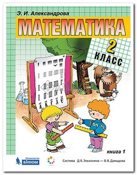 Александрова Математика 2класс  Учебник (комплект в 2-х частях) (ФГОС)