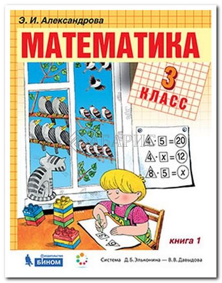 Александрова Математика 3класс  Учебник (комплект в 2-х  частях) (ФГОС)
