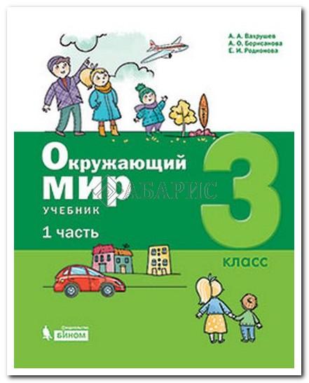 Вахрушев Окружающий мир 3 класс  (комплект в 2-х частях) Учебное пособие
