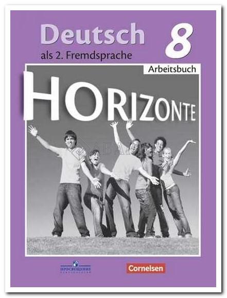 Аверин (Горизонты) Немецкий язык 8кл. Рабочая тетрадь