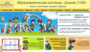 """Издательство Баласс подняло отпускные цены на Образовательную систему """"Школа 2100""""!"""